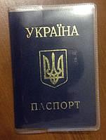 Обложка прозрачная для паспорта, ПВХ 250мкр, Харьков