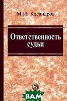 Клеандров Михаил Иванович Ответственность судьи