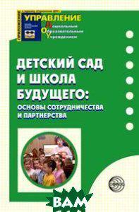 Н.В. Микляева Детский сад и Школа Будущего: основы сотрудничества и партнерства