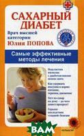 Попова Юлия Сергеевна Сахарный диабет. Самые эффективные методы лечения