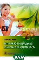 Ших Евгения Валерьевна, Абрамова Анна Александровна Витаминно-минеральный комплекс при беременности