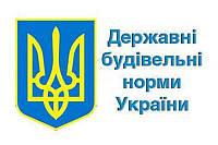 Новые строительные правила Украины для школ и вузов