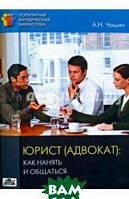 Чашин Александр Николаевич Юрист (адвокат). Как нанять и общаться