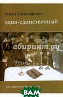 Батиашвили Гурам Один-единственный