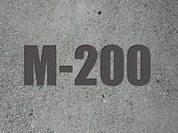Бетон мелкозернитый М-200 (В-15 П-1 F-50)