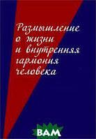 С. А. Галкин Размышление о жизни и внутренняя гармония человека