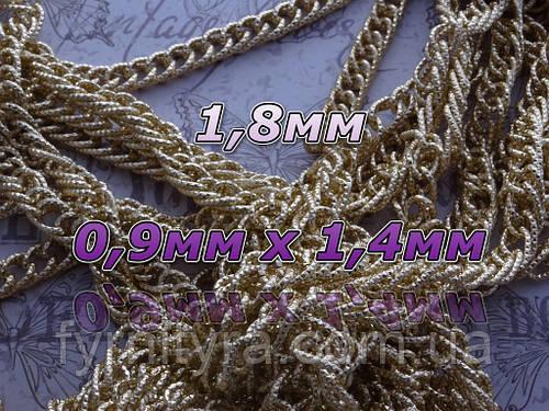 Цепь декоративная Италия К-7, зол., 1,8мм (9мм х14мм)