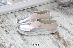 25,5 см Туфли женские кожаные серебристые, розовые, на низком ходу, из натуральной кожи,натуральная кожа
