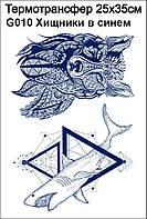 Термонаклейка (Термотрансфер) Хищники в синем 25х35см