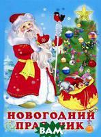 Ирина Гурина Новогодний праздник
