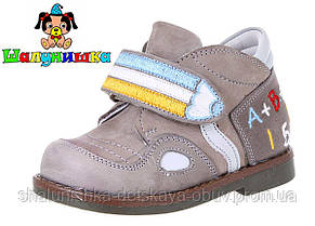 Демисезонные ботинки для мальчика 26