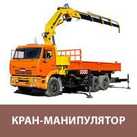 Аренда крана-манипулятора Днепродзержинск