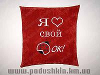 Эксклюзивная подушка-сувенир с надписью и рисунком