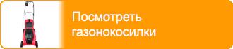 Электрогазонокосилки