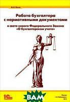 Пятов Михаил Львович Работа бухгалтера с нормативными документами в свете нового Федерального Закона `О бухгалтерском учете`