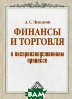 Нешитой Анатолий Семенович Финансы и торговля в воспроизводственном процессе