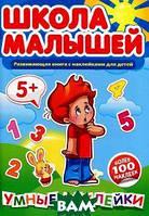 Школа малышей. Умные наклейки. Развивающая книга с наклейками для детей