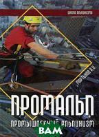 А. И. Мартынов Промальп (Промышленный альпинизм)