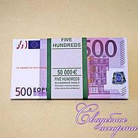 """Пачка денег сувенирная """"500 евро"""""""
