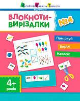 Блокноти-вирізалки АРТ №4 (у)