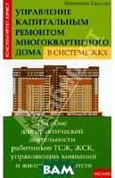 Гассуль Вениамин Абрамович Управление капитальным ремонтом многоквартирного дома в системе ЖКХ