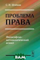 С. И. Шлекин Проблема права. Философско-методологический аспект