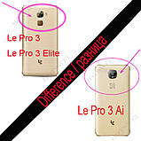 Чехол бампер 360° Soft-touch для LeEco Le Pro 3 AI Edition X650 X651 X653 / Есть стекла /, фото 6