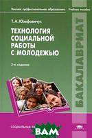 Т. А. Юзефавичус Технология социальной работы с молодежью
