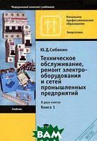 Ю. Д, Сибикин Техническое обслуживание, ремонт электрооборудования и сетей промышленных предприятий. В 2 книгах. Книга 1