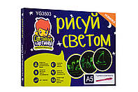 """Набор для рисования """"Рисуй светом"""" YG-3503 формат А5 Хит продаж!"""