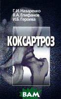 Г. И. Назаренко, В. А. Епифанов, И. Б. Героева Коксартроз