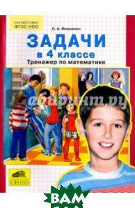 Иляшенко Людмила Анатольевна Задачи в 4 классе. Тренажер по математике. ФГОС
