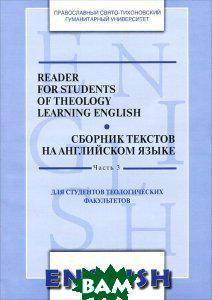 Reader for Students of Theology Learning English. Сборник текстов на английском языке. Часть 3
