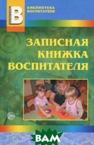 Лукина Л.И. Записная книжка воспитателя