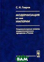 С. Н. Гавров Модернизация во имя империи. Социокультурные аспекты модернизационных процессов в России