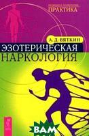 А. Д. Вяткин Эзотерическая наркология