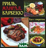 Руфанова Е. Гриль, мангал, барбекю