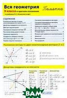 Д. А. Горина Вся геометрия 9 класса в кратком изложении. Памятка (к учебнику Л.С. Атанасяна и др.)