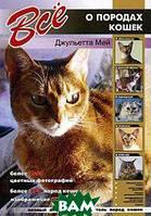 Джульетта Мей Все о породах кошек