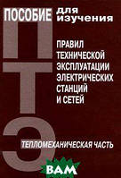 Пособие для изучения  Правил технической эксплуатации электрических станций и сетей . Тепломеханическая часть