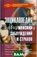 Камынина Анастасия Энциклопедия женских заблуждений и страхов