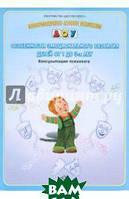 Шапиро Екатерина Игоревна Особенности эмоционального развития детей от 1 до 3-х лет. Консультации психолога