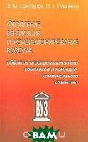 Свистунов Василий Михайлович, Пушняков Николай Карпович Отопление, вентиляция и кондиционирование воздуха объектов агропромышленного комплекса и