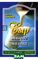 Шилов Петр Семенович Сыр. Творог. Молоко