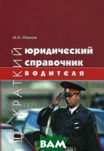 Иванов Марат Адольфович Краткий юридический справочник водителя