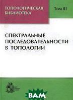 Топологическая библиотека. В 3 томах. Том 3. Спектральные последовательности в топологии