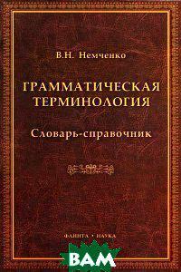 Немченко Василий Николаевич Грамматическая терминология. Словарь-справочник