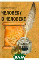 Свищенков Владимир Иванович Человеку о человеке