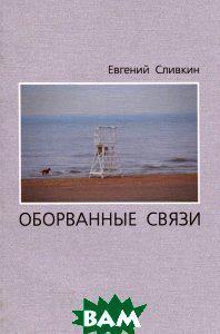 Евгений Сливкин Оборванные связи: Стихотворения