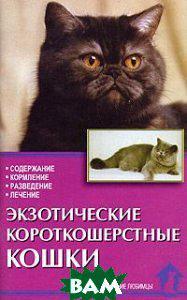 Зорин В.Л., Зубкова Н.В. Экзотические короткошерстные кошки. Стандарты. Содержание. Разведение. Профилактика заболеваний